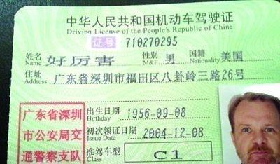 好厲害 中文名字 駕照 「好厲害」確有其人,駕照也是真實的