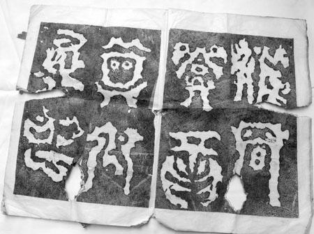 四川 蝌蚪文 天書 此書應屬於消失的禹王碑拓片