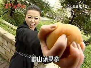 龜山蘋果拳 苗可麗在《家和萬事興》捏爆蘋果,把「水果拳」再度發揚光大。