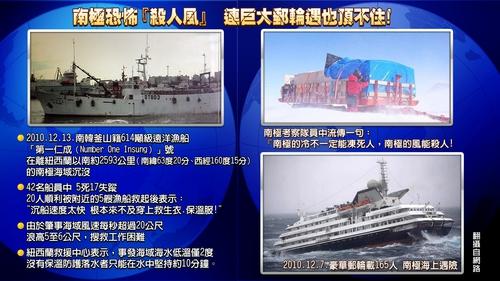 """南極的殺人風 連巨大郵輪也頂不住,這是南極典型的""""下降風""""。"""