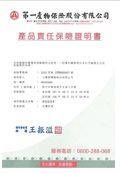 舒安益母草產品責任保險證明書