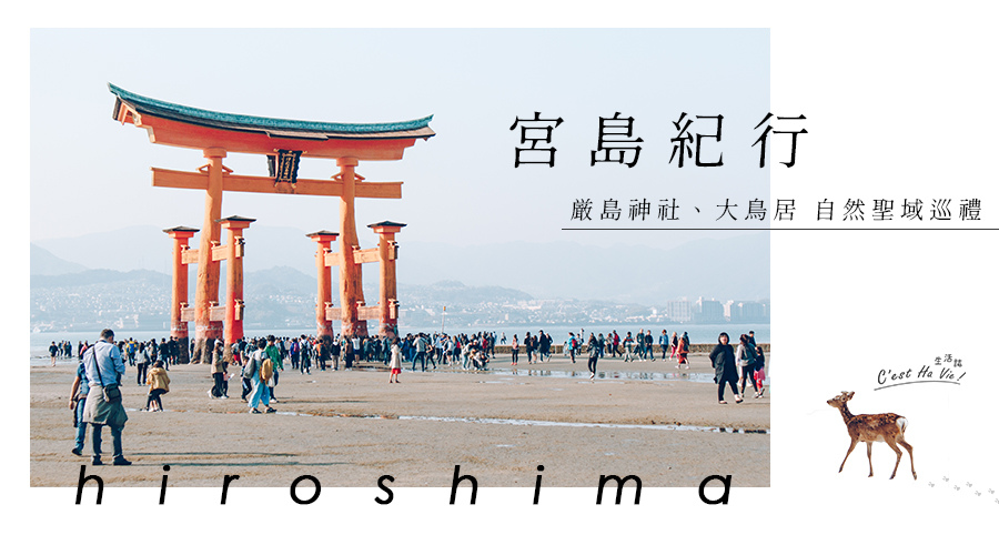 廣島.jpg