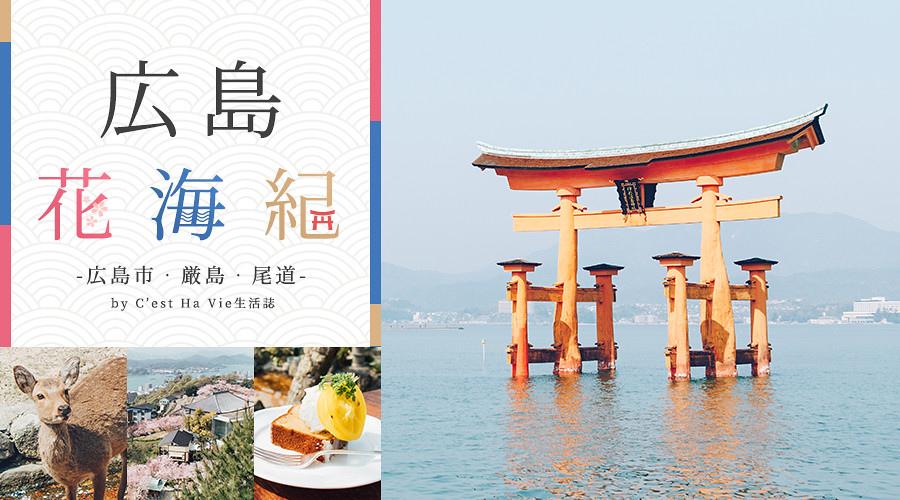 廣島花海紀900x500.jpg
