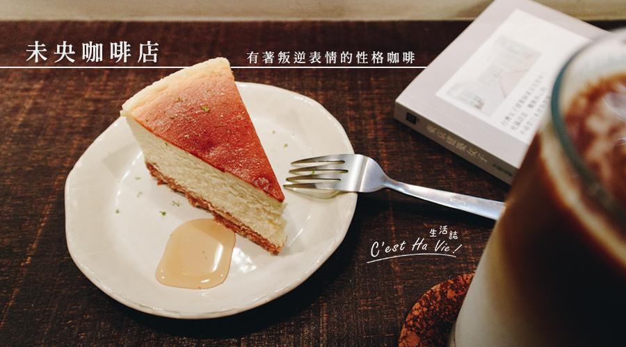 未央咖啡館部落格封面.jpg