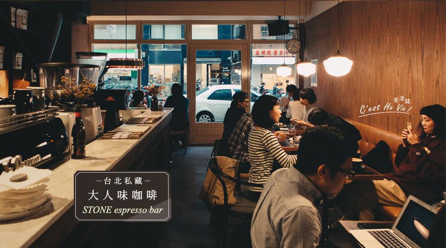 台北私藏大人味咖啡.jpg