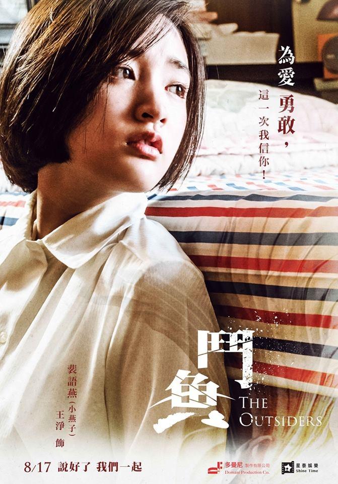鬥魚_小燕子_王淨飾演_多曼尼提供.jpg