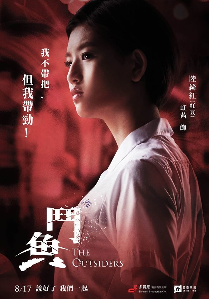 鬥魚_紅豆_虹茜飾演_多曼尼提供.jpg