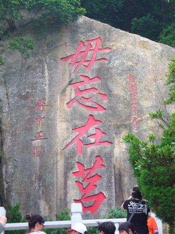 太武山頂.jpg