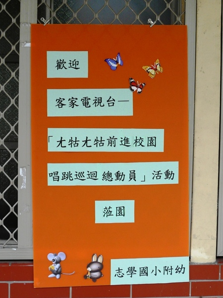 老師製作了精美的歡迎海報.JPG
