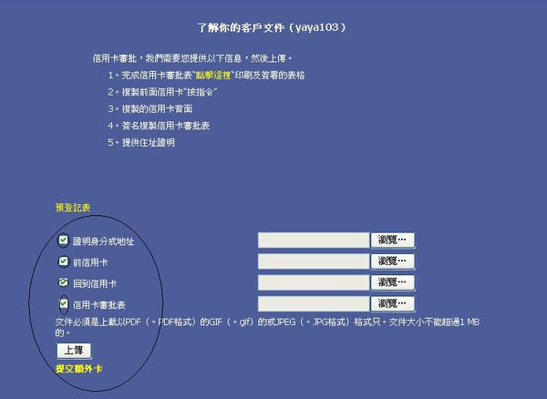 kyc 認證 詳細1.JPG