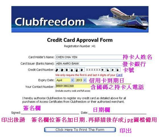 信用卡手續10.JPG