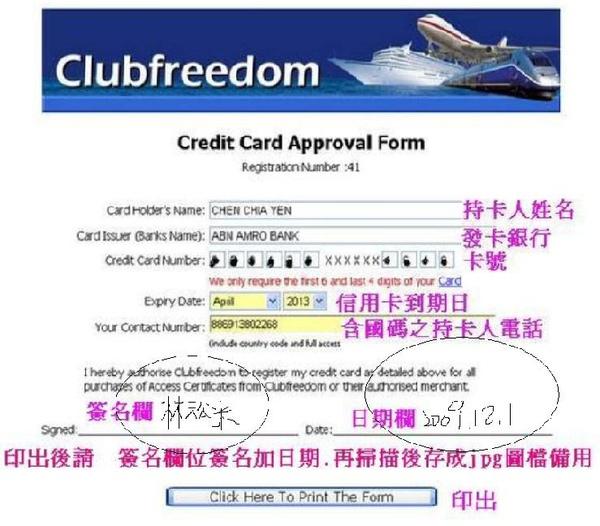 信用卡手續2.JPG