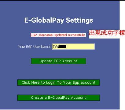 電子錢包設定13.JPG
