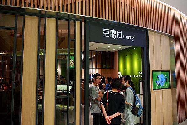 高雄美食-豆腐村(大魯閣草衙道店)
