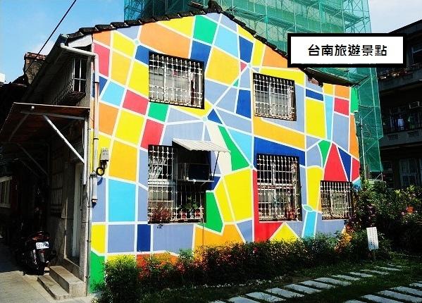 台南旅遊景點-台南銀同社區彩繪巷
