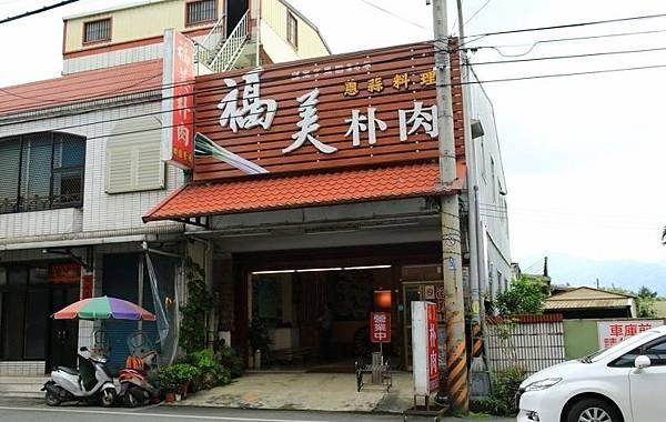 三星福美田園餐廳