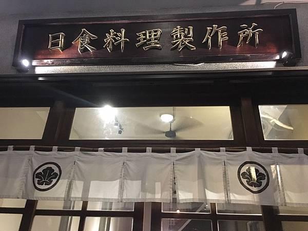 台中美食-次男日本料理