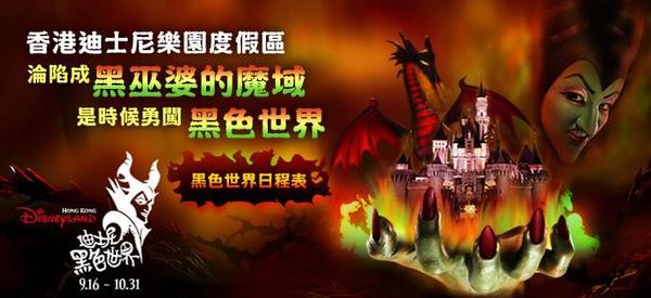 香港黑色世界電子報1.JPG
