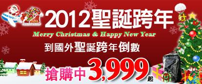 2012聖誕跨年搶購中