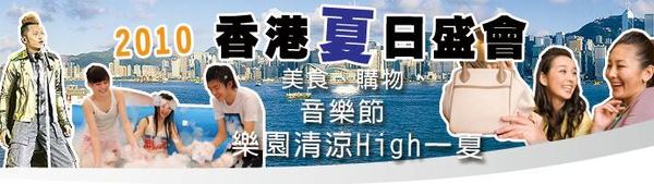 香港夏日盛會1.JPG