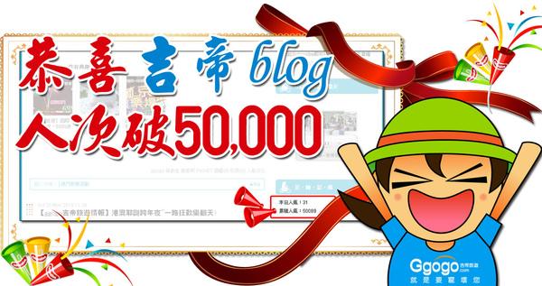 blog-2010破五萬.jpg