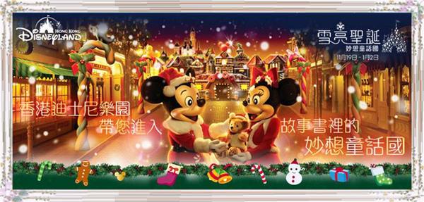 香港迪士尼2010雪亮聖誕-妙想童話國