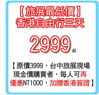 香港2999-1.jpg