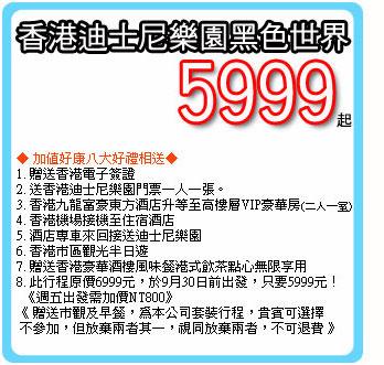 香港5999-1.jpg
