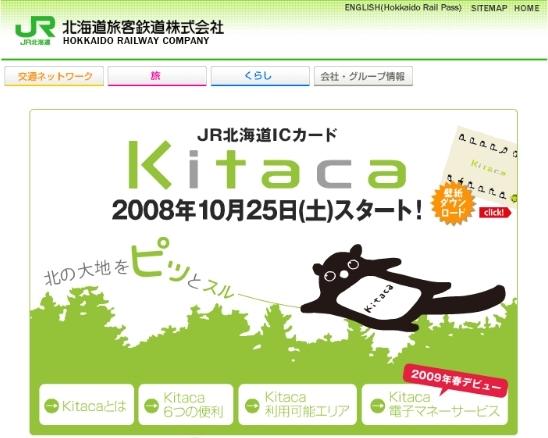 札幌儲值卡-2.jpg