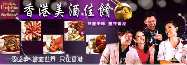 香港美酒佳餚年-1.jpg