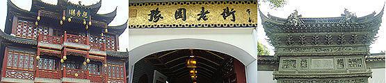 091014電子報文章-上海豫園.jpg