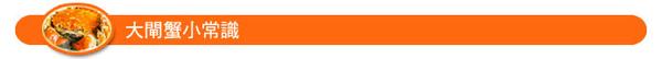 091014電子報文章-閘蟹標題.jpg