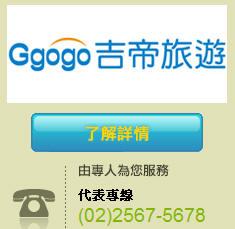 091015吉帝Ggogo客服窗格.jpg