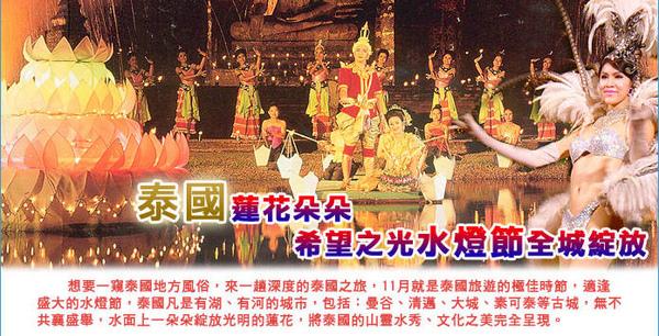 091023-45期電子報-泰國水燈節-表頭.jpg