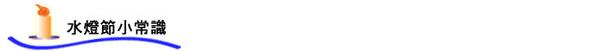 091023-45期電子報-泰國水燈節-標題1-水燈節小常識.jpg