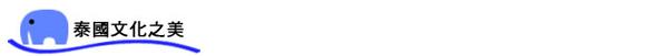 091023-45期電子報-泰國水燈節-標題2-泰國之美.jpg