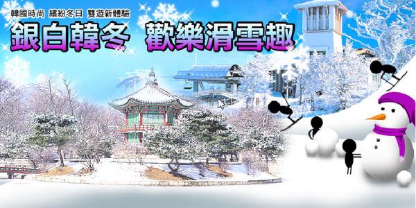 韓國滑雪-表頭.jpg