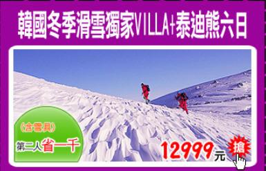 韓國滑雪-泰迪熊六日.jpg