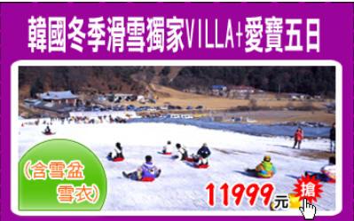 韓國滑雪-愛寶五日.jpg