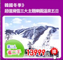 韓國滑雪-樂園溫泉五日.jpg