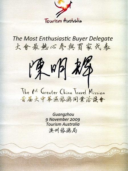 第1屆大中華區澳大利亞旅遊行業洽談會-獎狀照.jpg