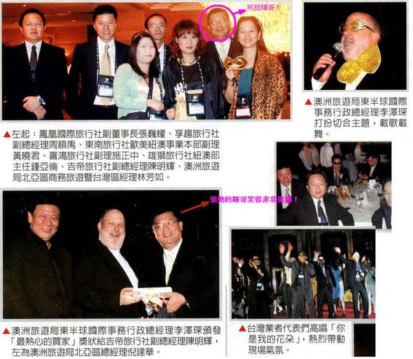 第1屆大中華區澳大利亞旅遊行業洽談會-長官合照+頒獎照.jpg