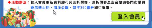 吉帝會員好禮回饋第一波-宣傳截圖-3.jpg