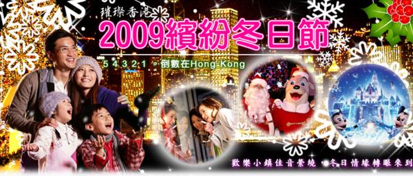 香港2009繽紛冬日節-表頭.jpg