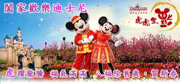 2010香港迪士尼新年虎虎生福-表頭.jpg