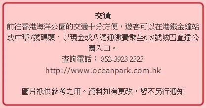 海洋公園甜蜜團拜-資訊圖.jpg