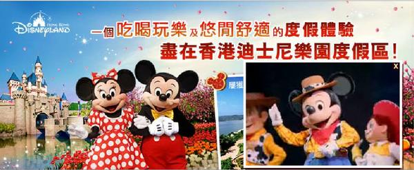 香港迪士尼奪題-主視覺.png