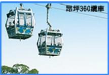 香港迪士尼星級款待-大嶼山昂坪.jpg