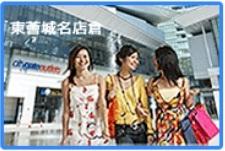 香港迪士尼星級款待-大嶼山東薈.jpg