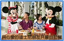 香港迪士尼星級款待-主題酒店-1.jpg